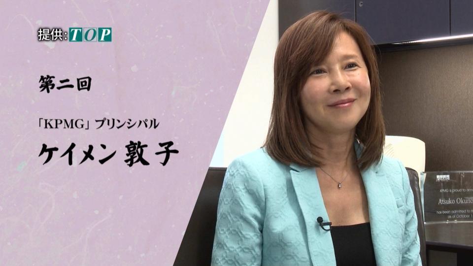 第二回Breaking Out「KPMG」ケイメン敦子さん