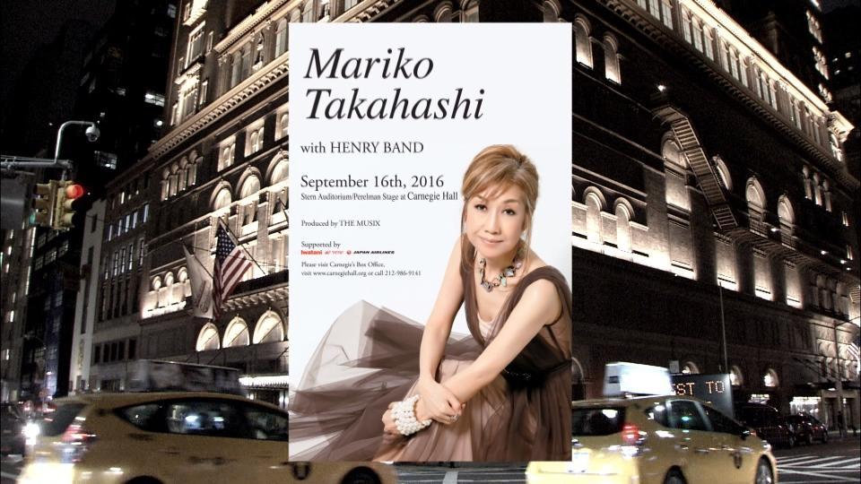 いよいよ来週末! 髙橋真梨子 3度目のNYカーネギーホール公演