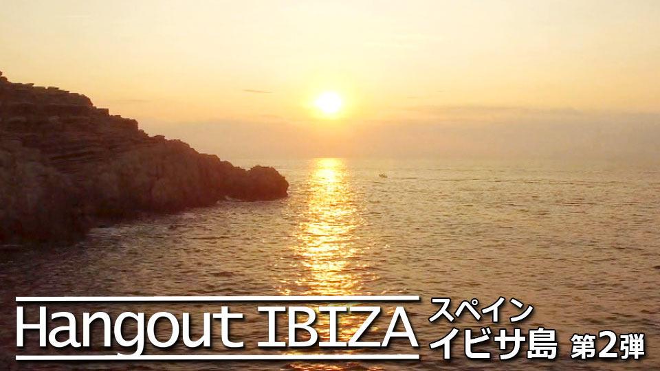 Hangout IBIZA : スペイン イビサ島 第2弾 / IBIZA2