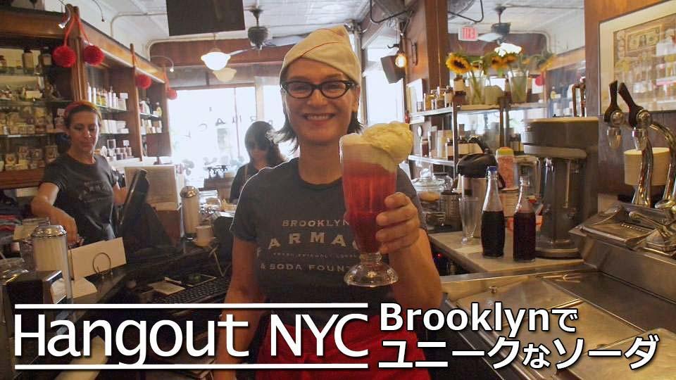 Hangout NYC : ユニークなソーダ