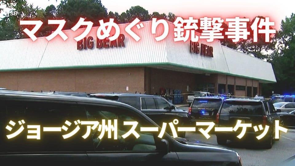 スーパーマーケットでマスクめぐり銃撃事件1人死亡