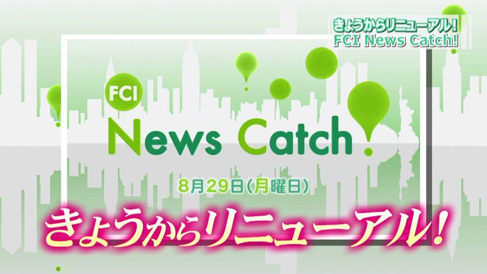 FCI News Catch!が今日リニューアル