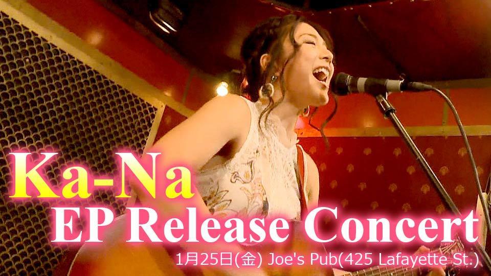 1月25日(金) Ka-Na EP Release Concert