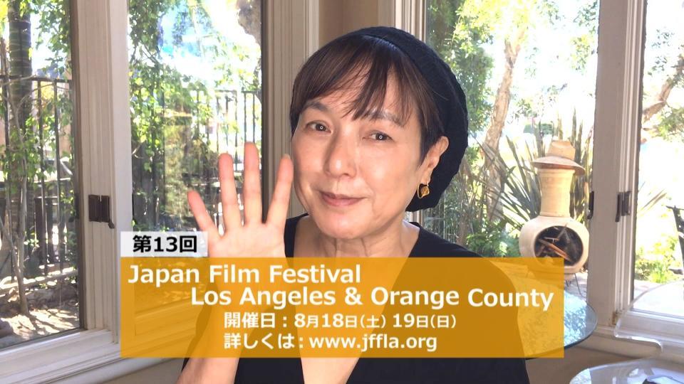 今週末LA&OCでJapan Film Festival!桃井かおりさん監督作「火 Hee」も上映!