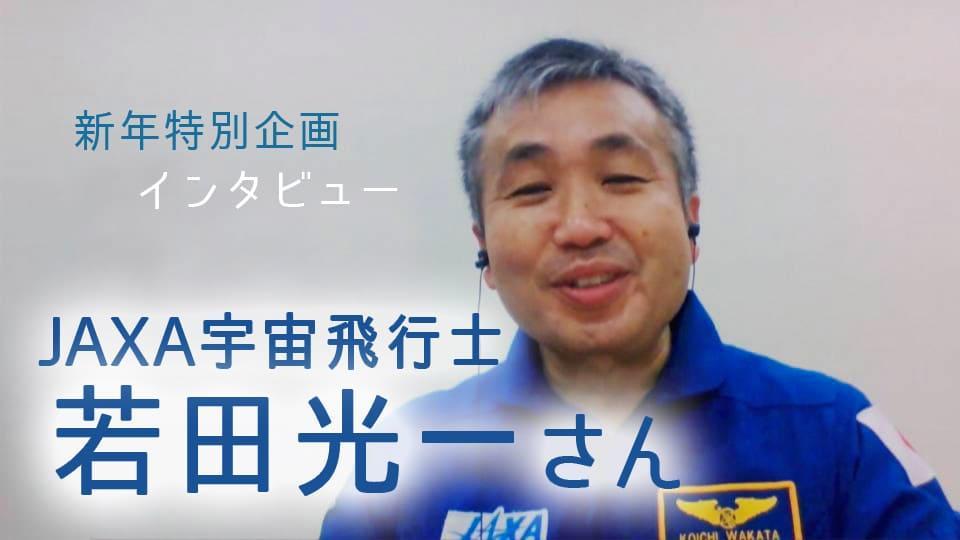 若田宇宙飛行士インタビュー 新年特別企画第2弾