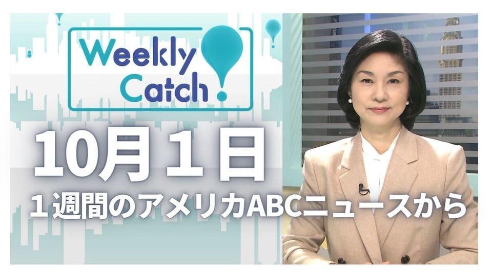 10月1日 Weekly Catch!