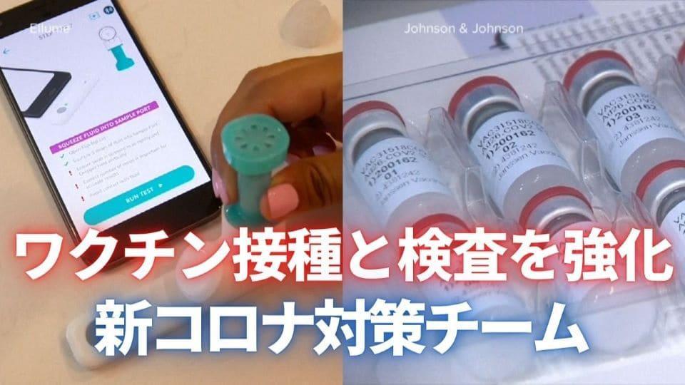 新政権コロナ対策チーム ワクチン接種と検査を強化