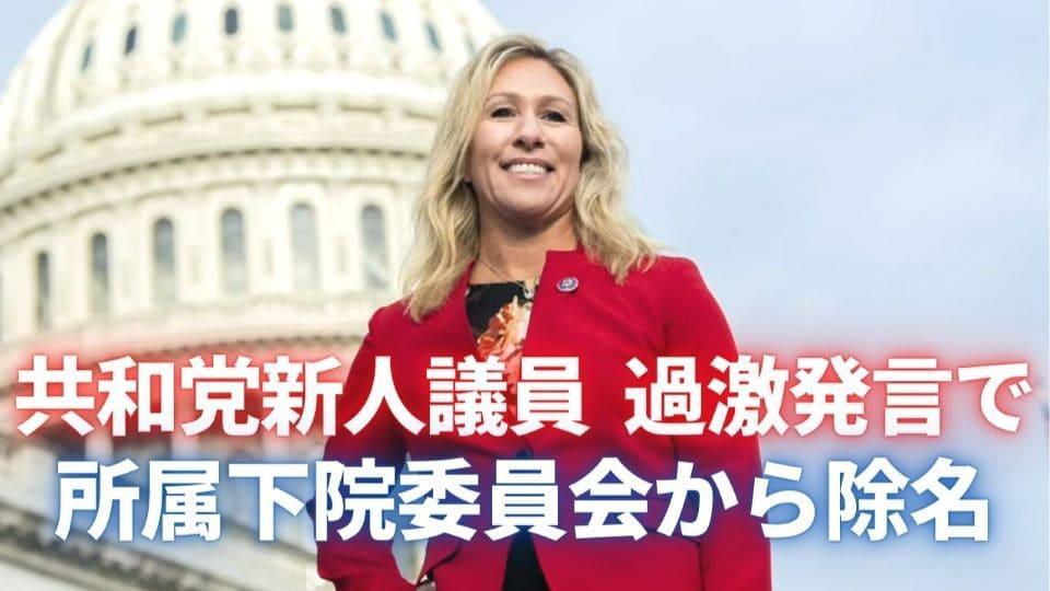 過激発言で物議 共和党新人議員が委員会から除名