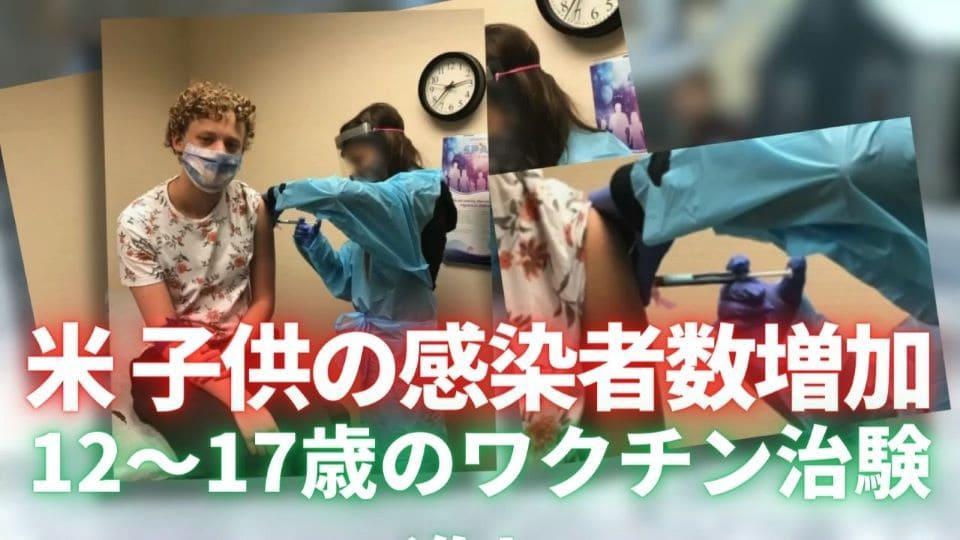 子供の感染者数増加 12~17歳のワクチン治験進む