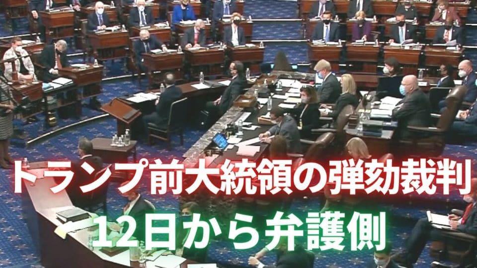 トランプ前大統領の弾劾裁判 12日から弁護側