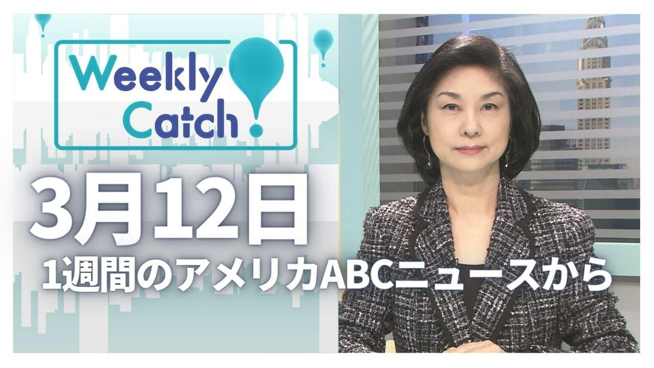 3月12日 Weekly Catch!