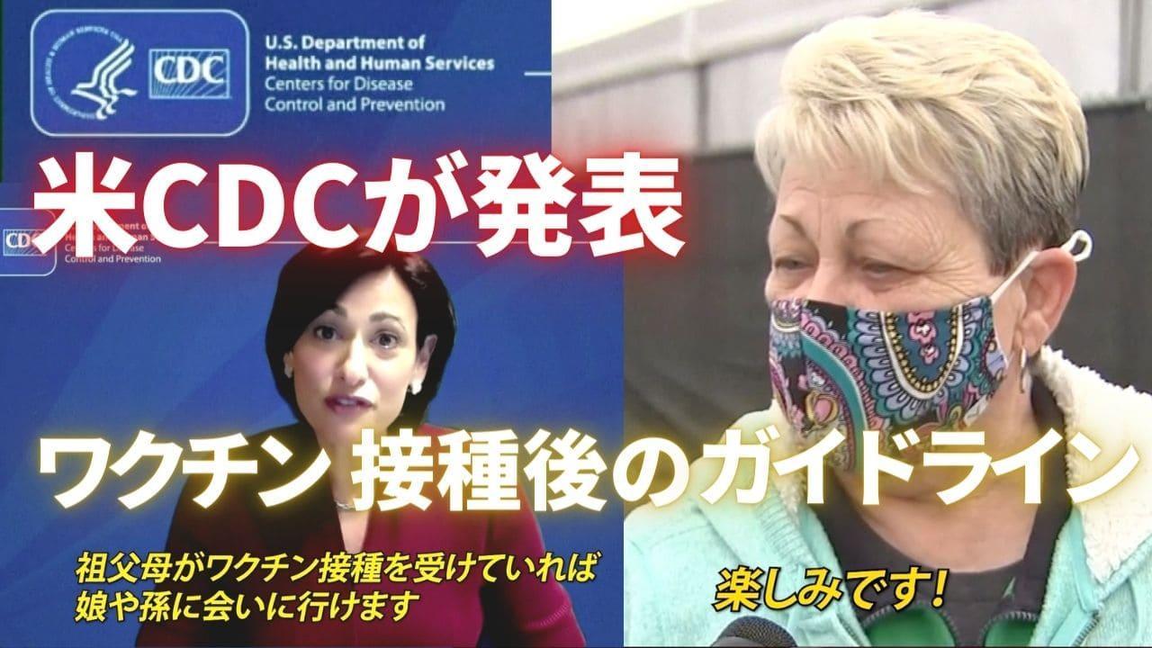 ワクチン接種完了後のガイドラインCDCが発表