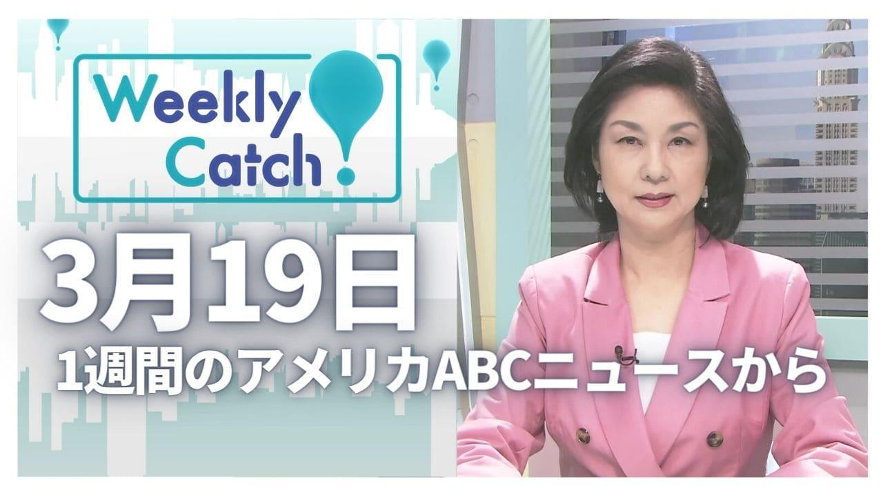 3月19日 Weekly Catch!