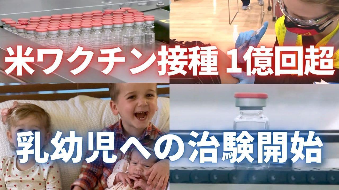 乳幼児への治験も開始 ワクチン接種1億回分超に