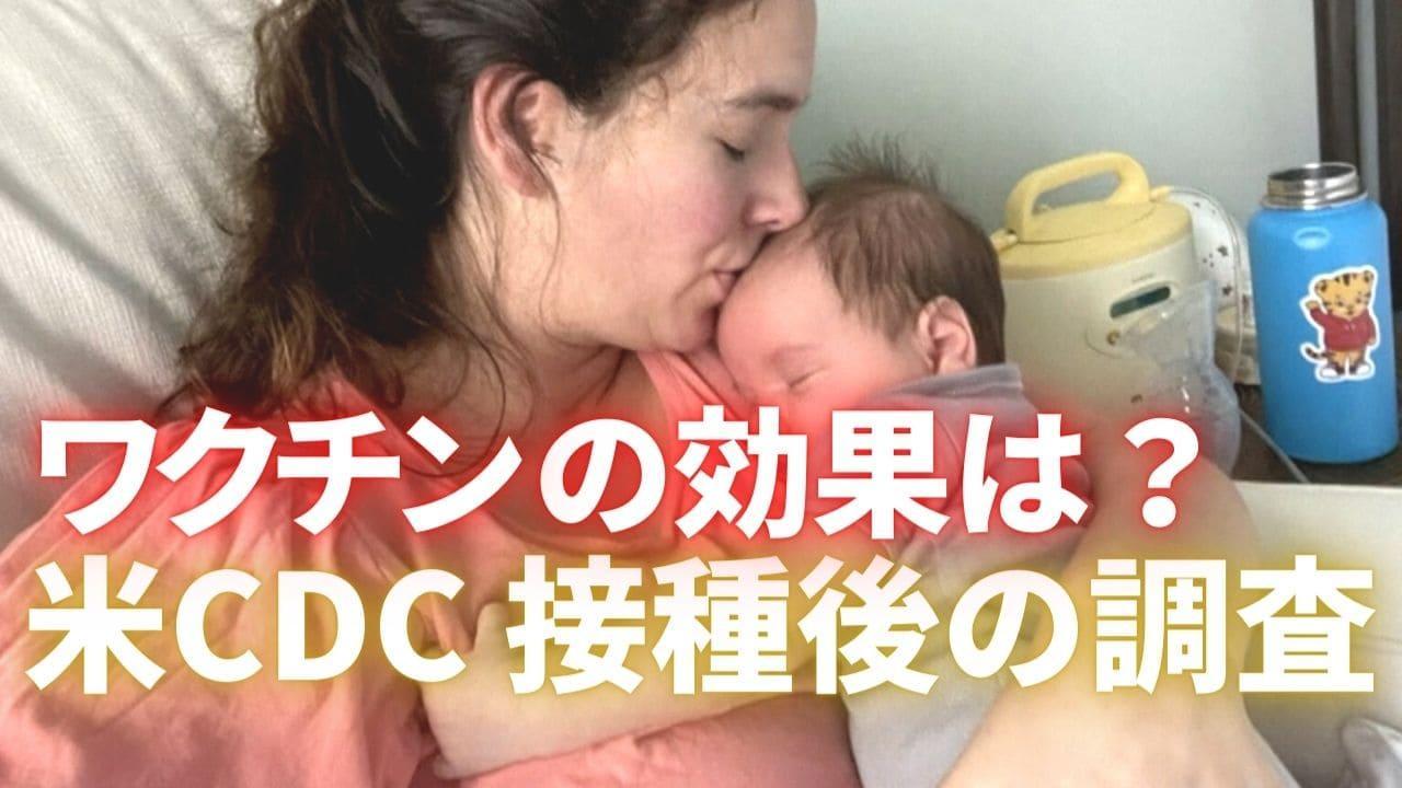 接種を受けた人の調査 実生活でのワクチン効果