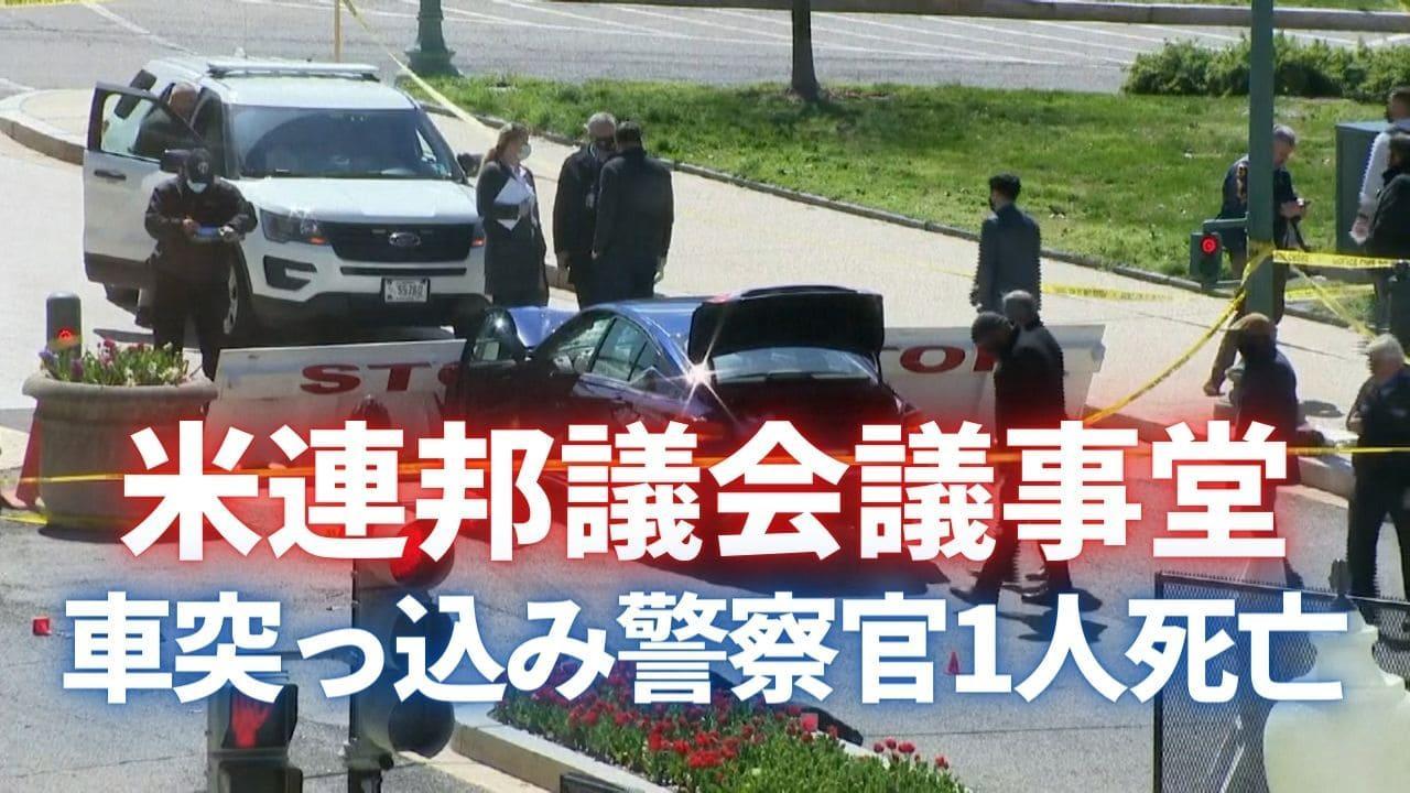 連邦議会議事堂へ 車突っ込み警察官1人死亡