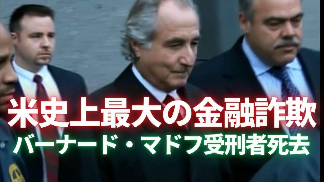 米史上最大の金融詐欺 バーナード・マドフ受刑者死去