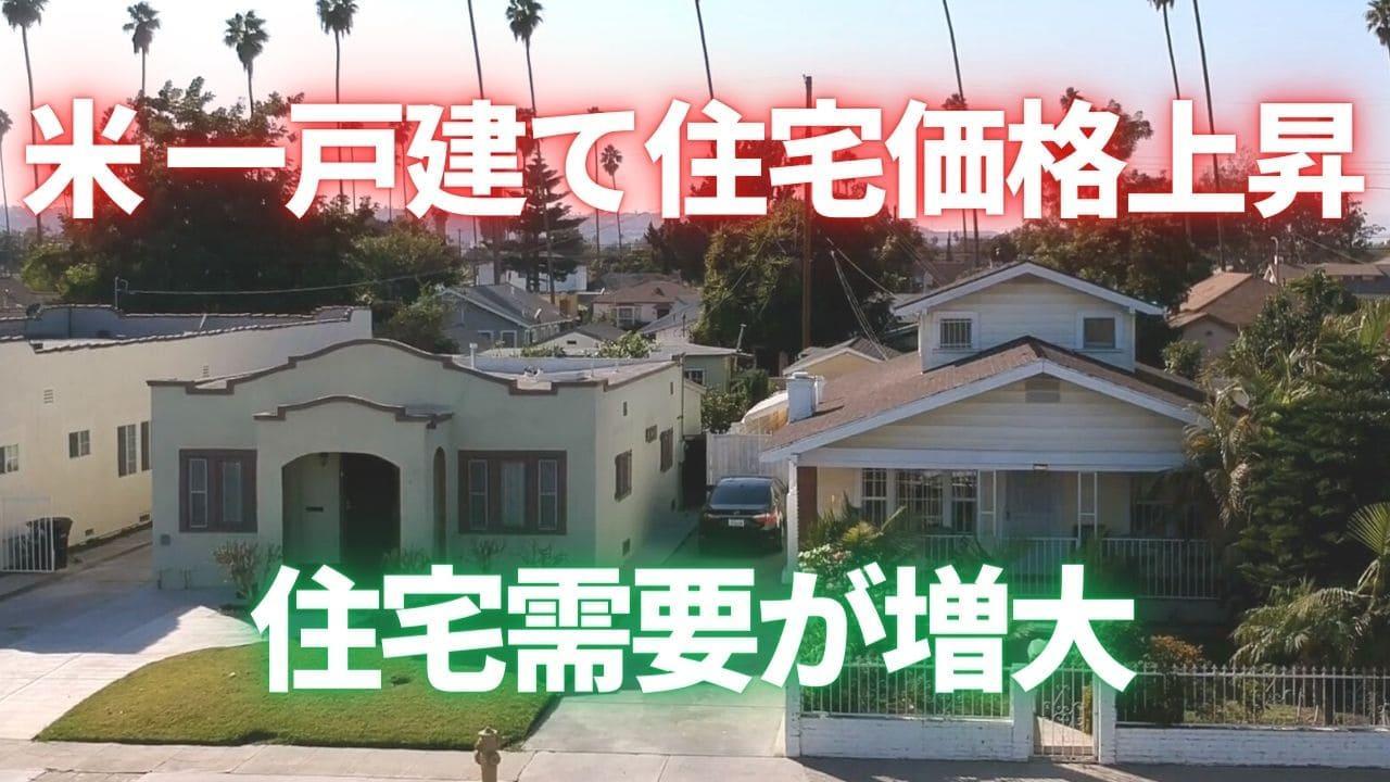 住宅需要が増大 一戸建て住宅価格が上昇