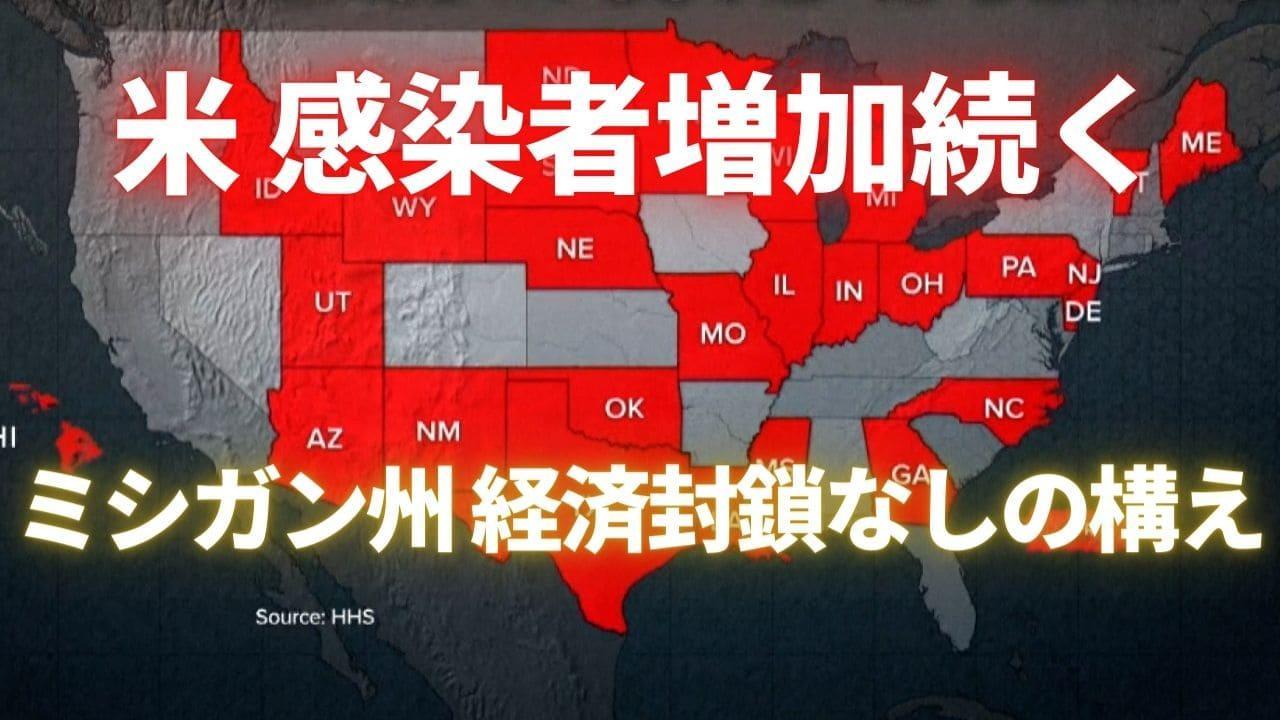 感染者増加続く ミシガン州経済封鎖しない構え