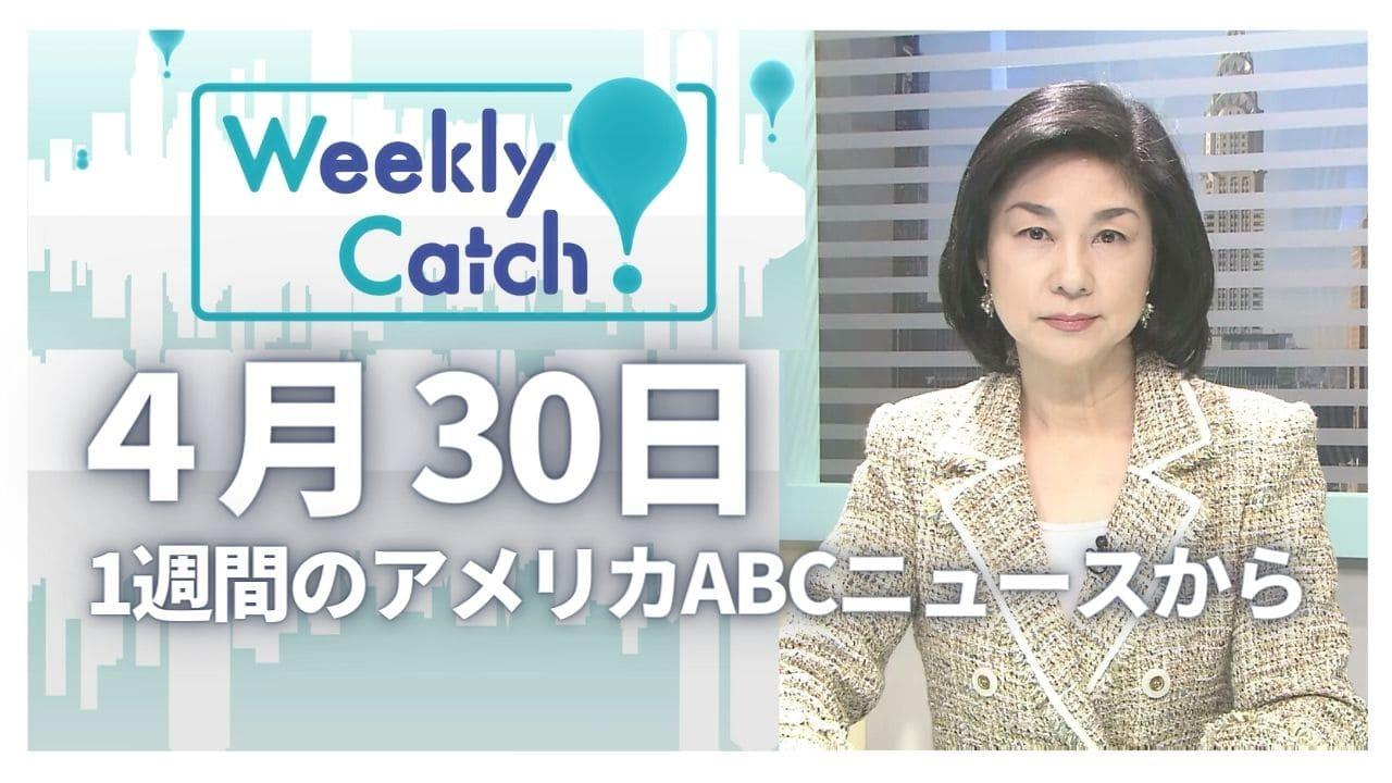 4月30日 Weekly Catch!