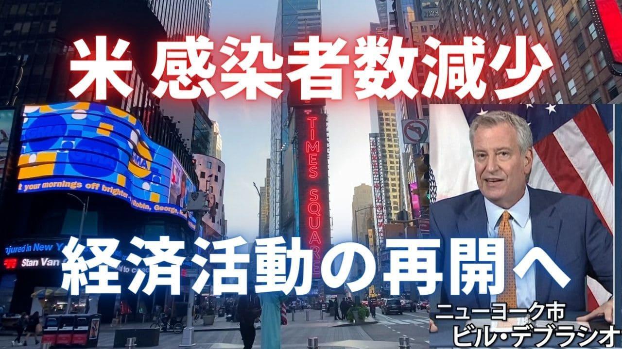 米 感染者数減少 経済活動の再開へ