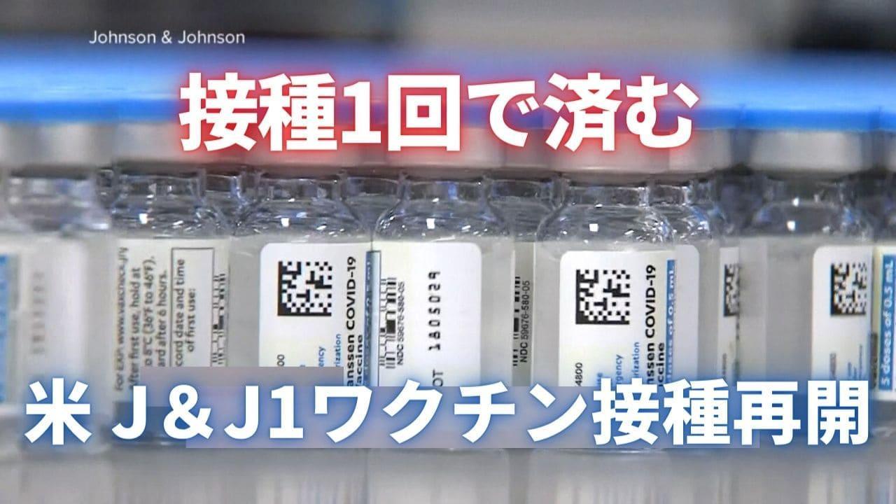 接種1回で済む J&J ワクチン接種再開