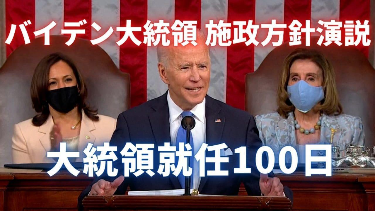 大統領就任100日 バイデン大統領 施政方針演説