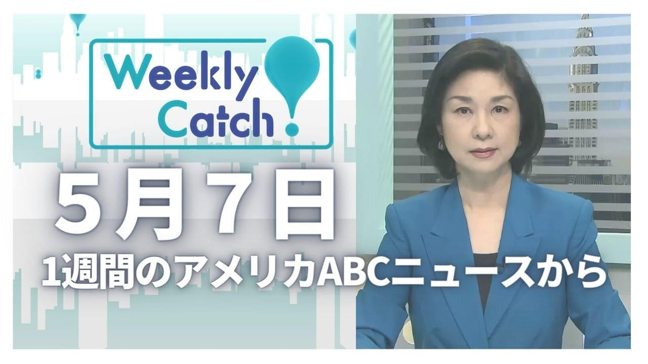 5月7日 Weekly Catch!