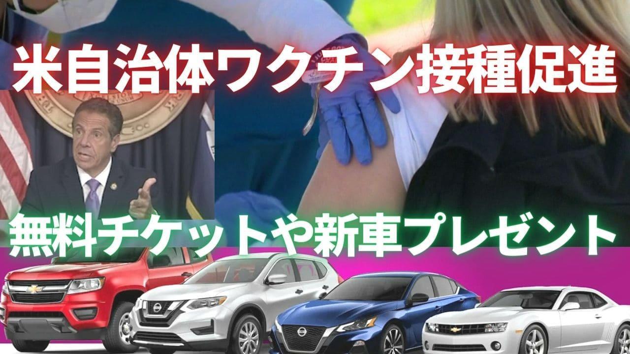無料チケットや新車プレゼント 特典でワクチン接種促進