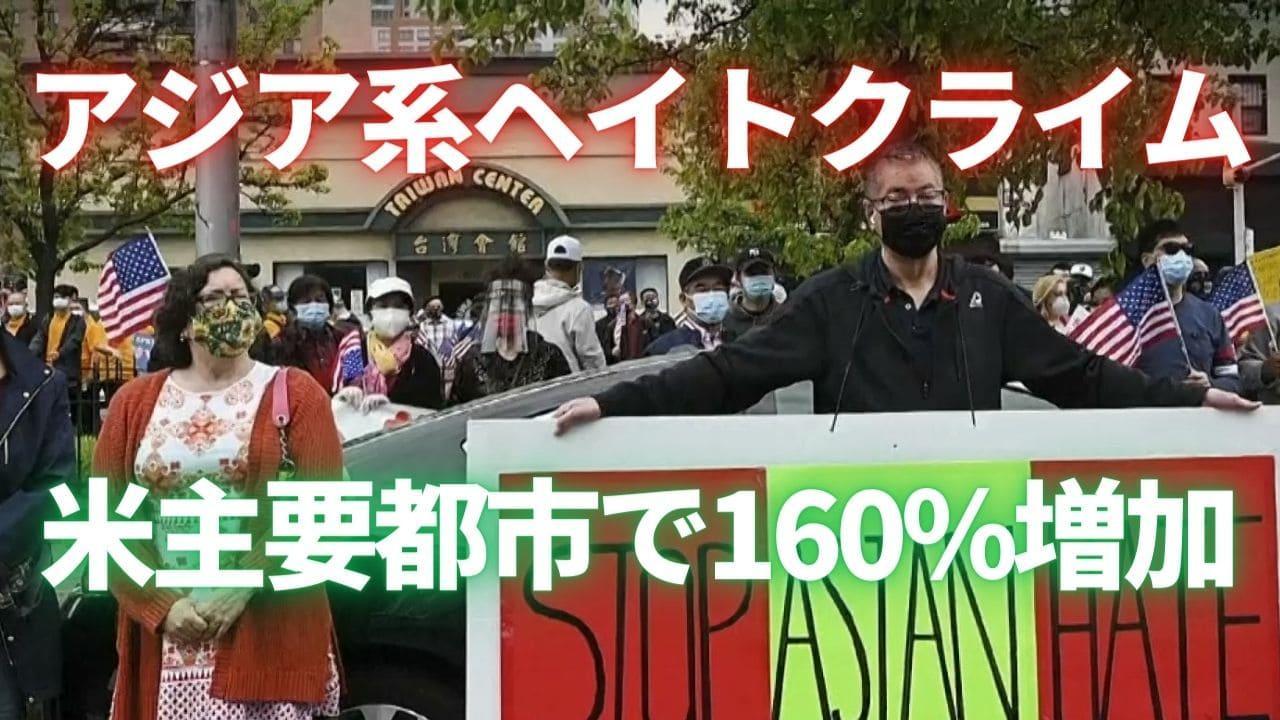 米主要都市 アジア系ヘイトクライム160%増加