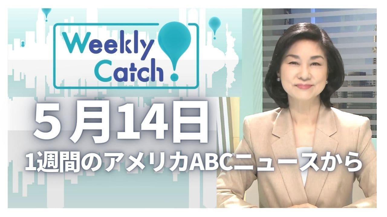 5月14日 Weekly Catch!