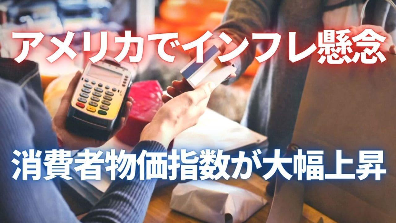消費者物価指数が大幅上昇 インフレ懸念
