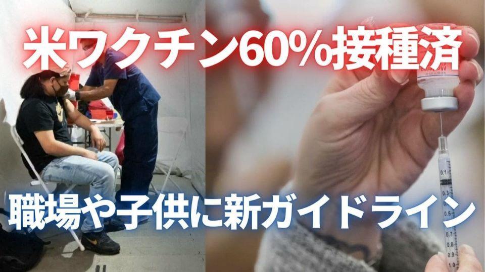 ワクチン60%接種済 職場や子供の新ガイドライン