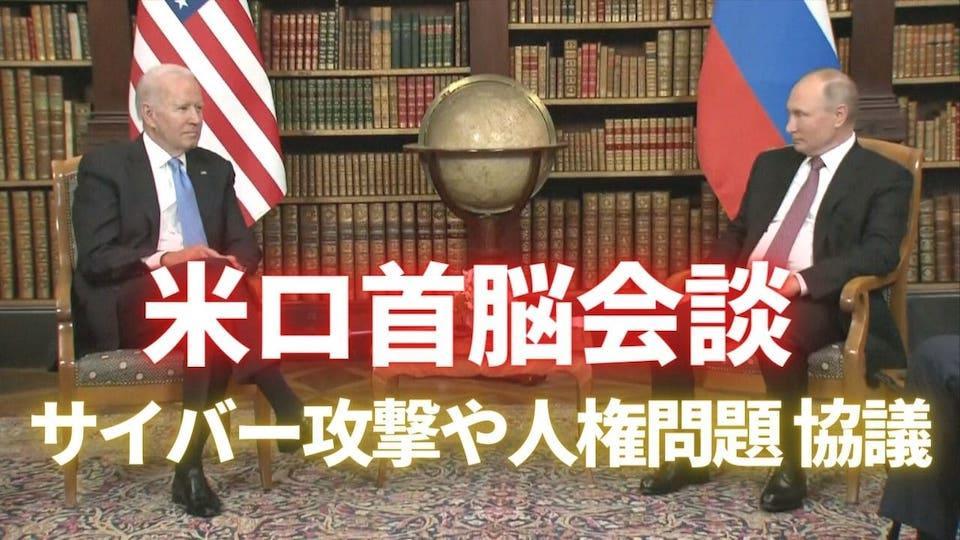米ロ首脳会談 サイバー攻撃や人権問題を協議