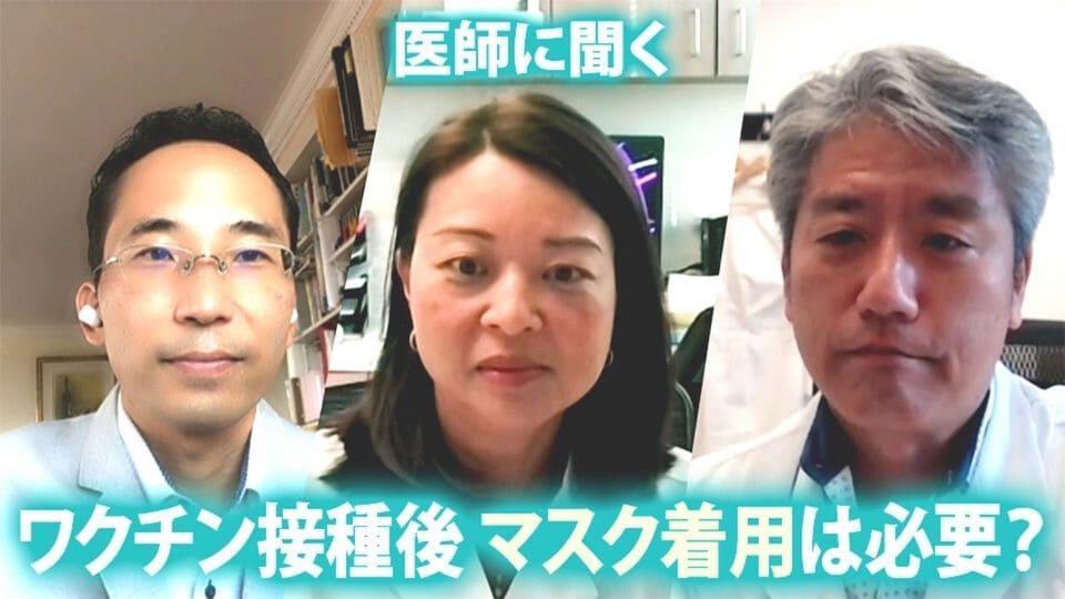 医師3人に聞く!ワクチン接種完了後もマスクはつけるべき?