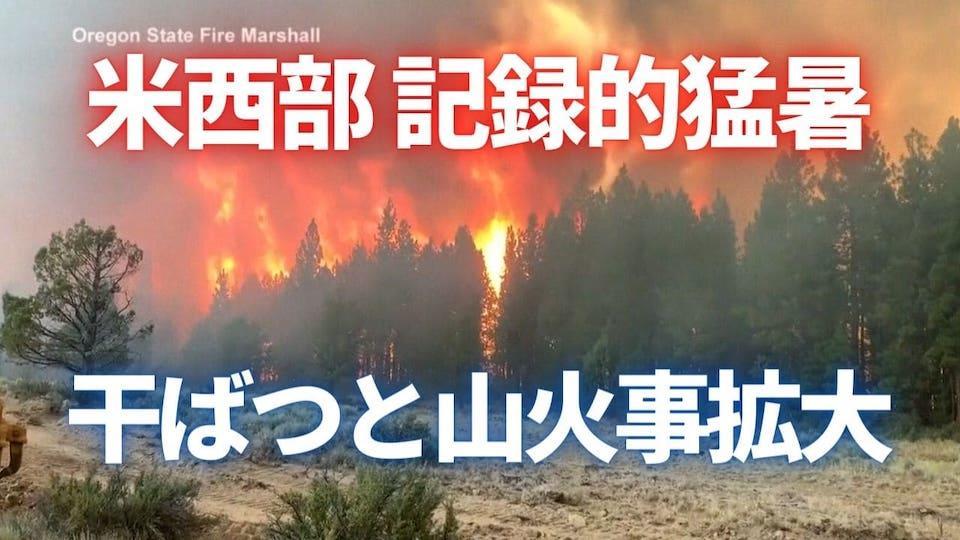 記録的猛暑の米西部  干ばつと山火事拡大