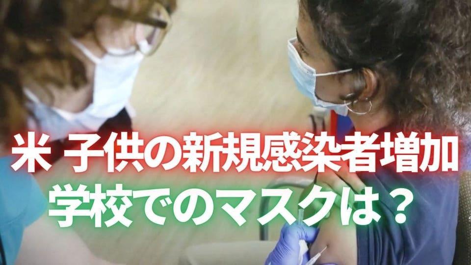 子供の新規感染者数増加 学校でのマスクは?