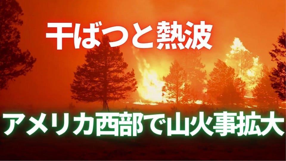 干ばつと熱波 アメリカ西部で山火事拡大