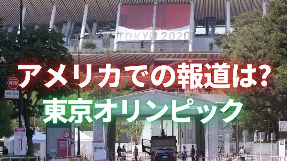 東京オリンピック アメリカでの報道は