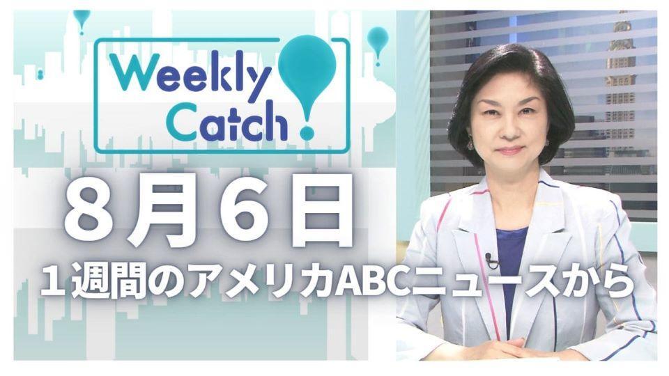 8月6日 Weekly Catch!