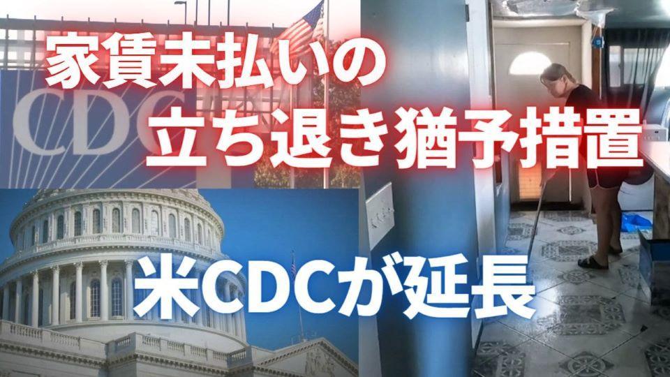 家賃未払いの立ち退き猶予措置をCDCが延長
