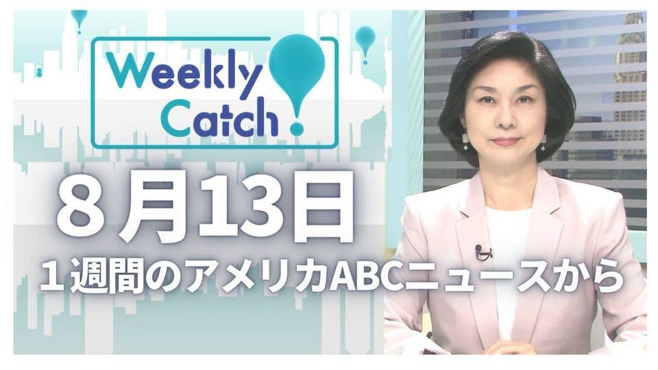 8月13日 Weekly Catch!