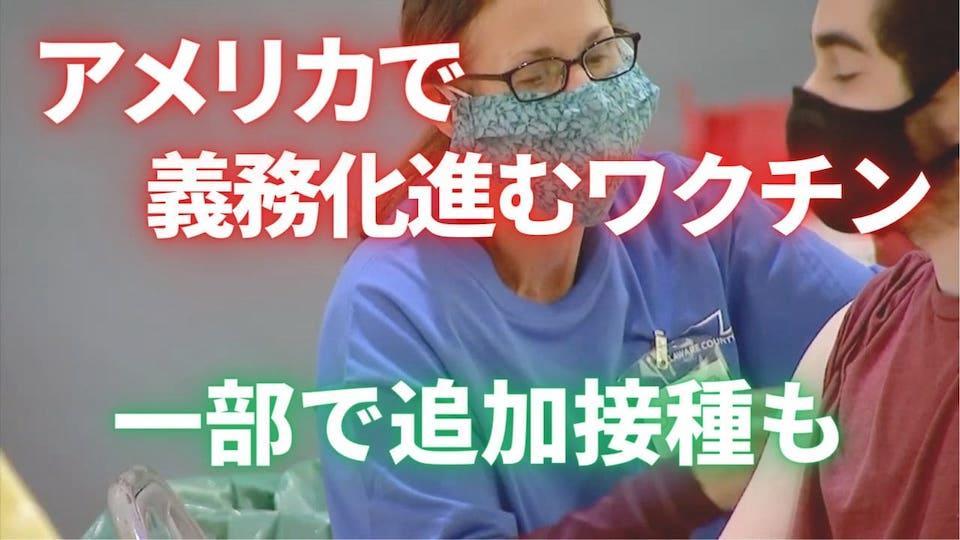 義務化進むワクチン 一部で追加接種へ