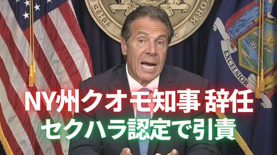 セクハラ認定で引責 NY州クオモ知事 辞任へ