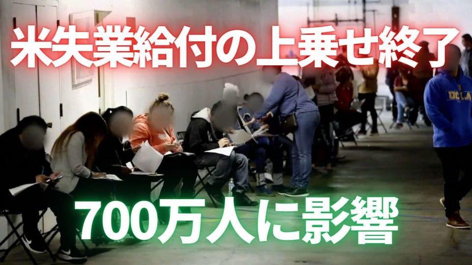 失業手当の上乗せ措置など終了 700万人に影響