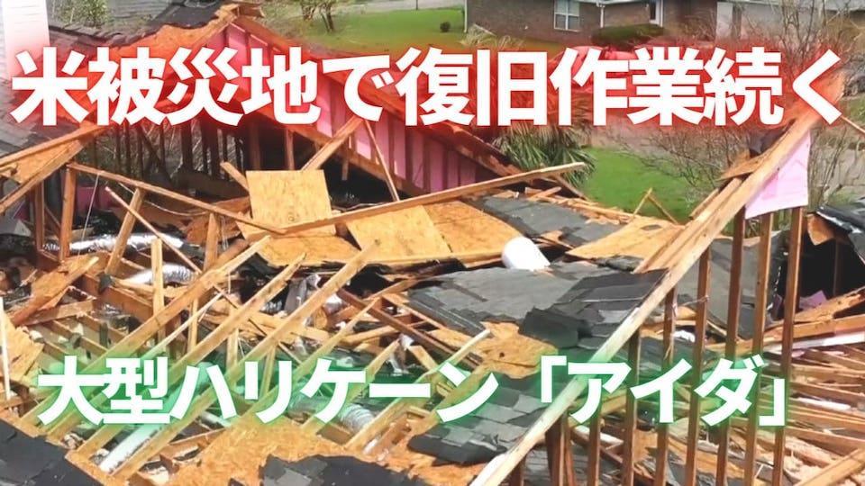 大型ハリケーン「アイダ」被災地で復旧作業続く