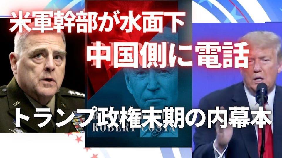 トランプ政権末期の内幕本 米軍幹部が水面下で中国側に電話