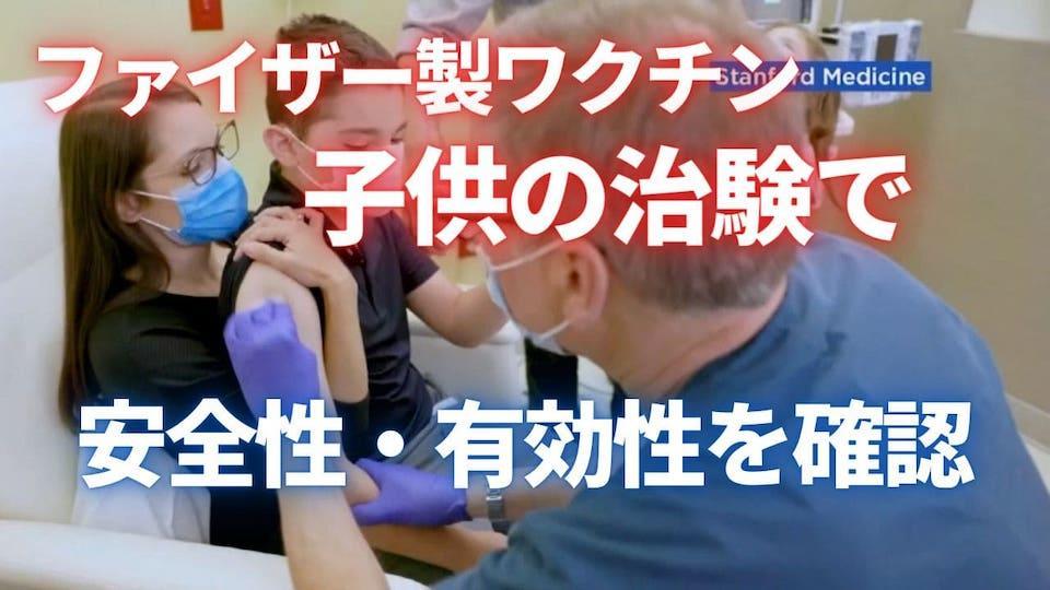 ファイザー製ワクチン 子供の治験で安全性・有効性を確認