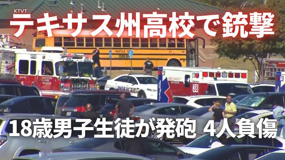 テキサス州高校で銃撃18歳男子生徒が発砲 4人負傷