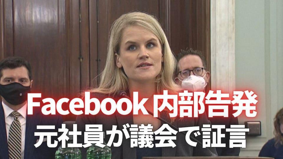 フェイスブック内部告発の元社員が議会で証言